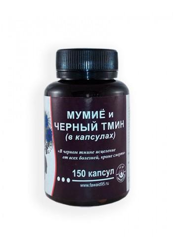 Мумие с черным тмином в капсулах 150 капсул